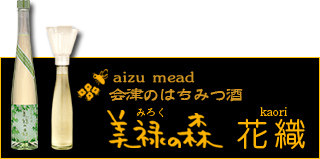 aizu mead 会津のはちみつ酒  美禄の森 花織(かおり)